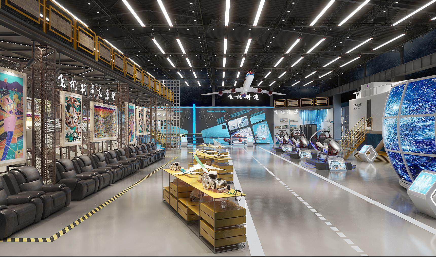 工業風飛機航天展廳