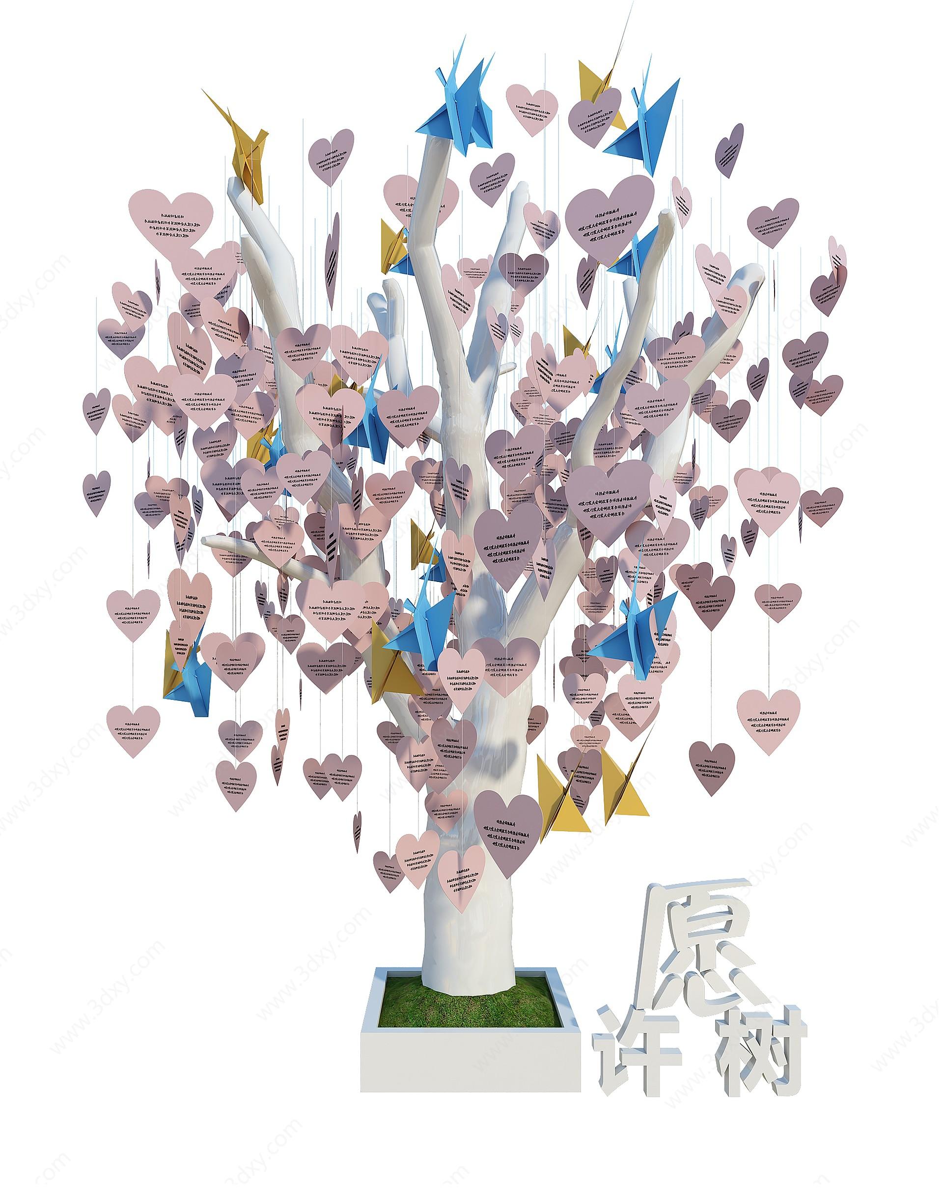 許愿樹裝飾品3D模型