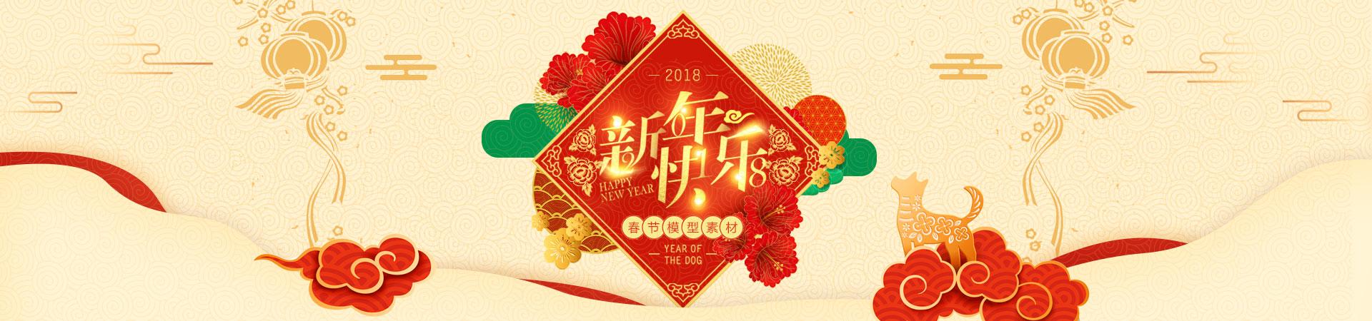 2018狗年春节设计模型素材下载