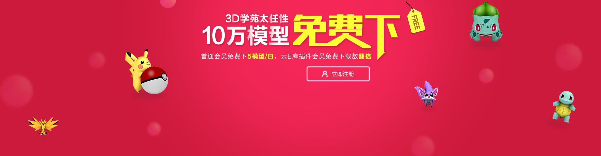 免费注册8万3d模型免费下载