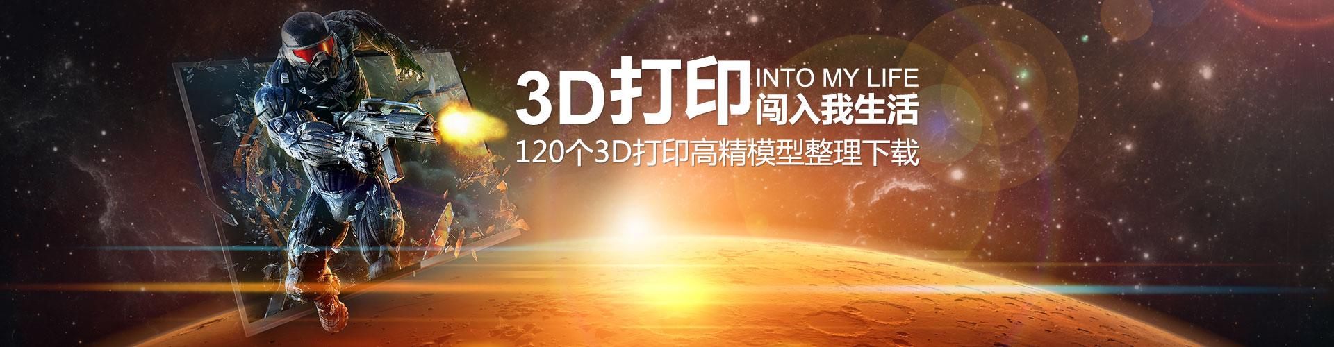 3D打印模型专题