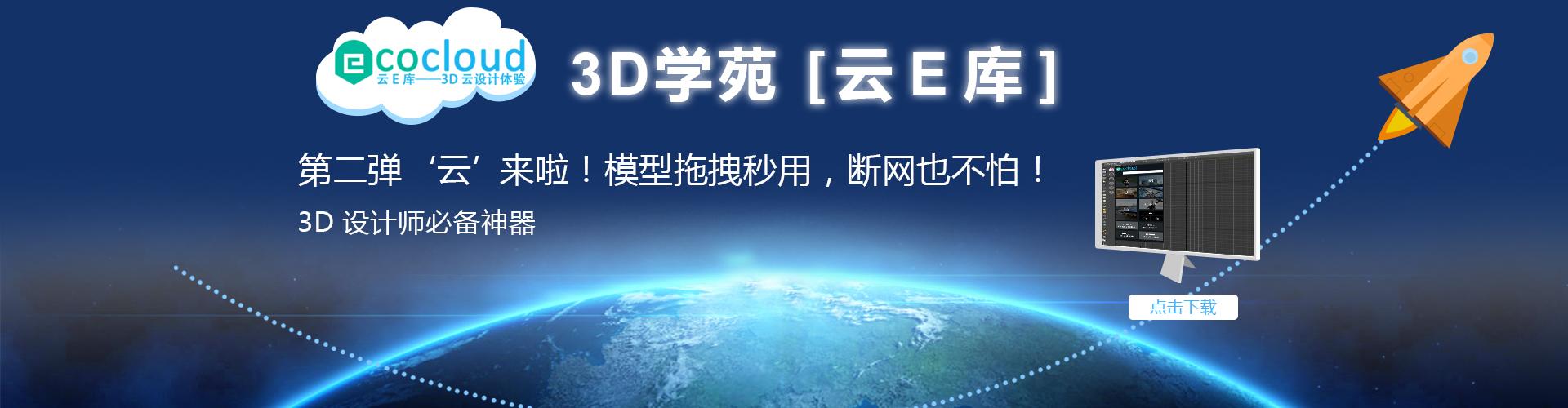 3D学苑云E库2.0上线啦!