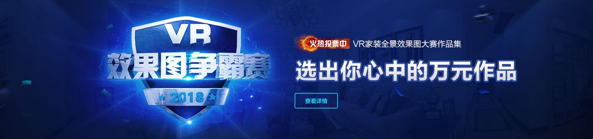 VR效果图大赛投票