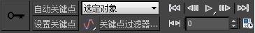 3Dmax主界面介绍【第一期】