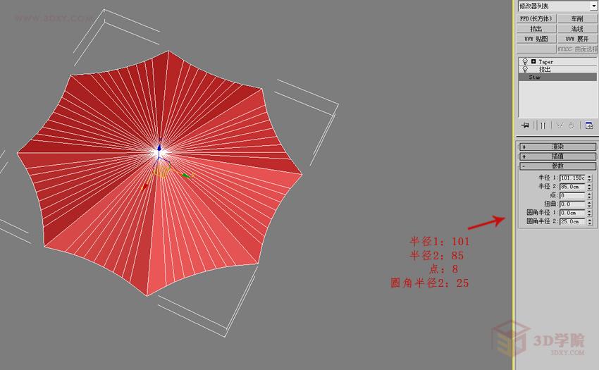 【建模技巧】花伞的3D建模制作