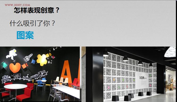【设计教程】展示空间设计创意方法篇