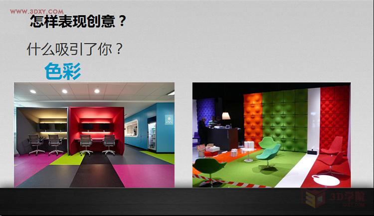 设计理论 【设计教程】展示空间设计创意方法篇  色彩可以使展品色彩