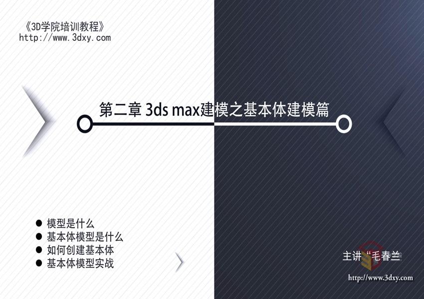 【3D视频教程培训】第二章 3ds max基本体建模概述篇 01