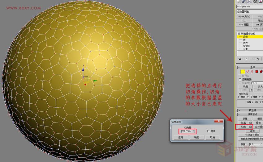 【建模技巧】星星球体的制作方法