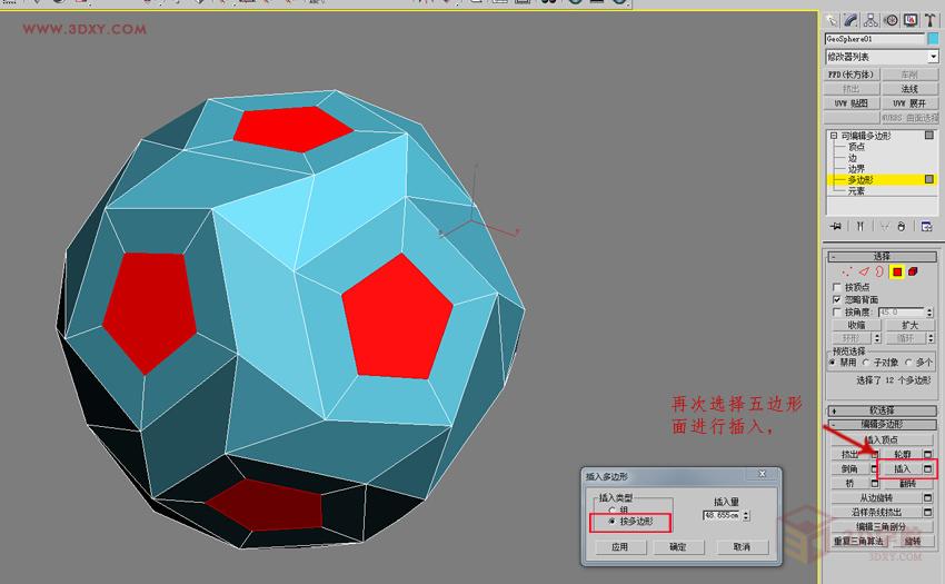 回顾以往教程,做过藤条球体,做过星星球体,做过镂空球体,经过几天的不断练习,相信大家已经掌握了前面所说的几种球体制作方法和技巧,下面我再教大家一种彩色球体制作方法,一起来学一下吧!  1.先建一几何球体 参数 : 分段数如图  2.把几何球体转换成可编辑多边形物体。  3.