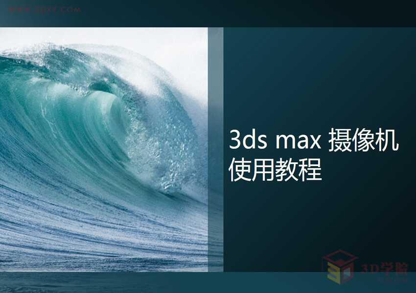 【3D视频教程培训】第七章 3ds max摄像机之自由相机篇03