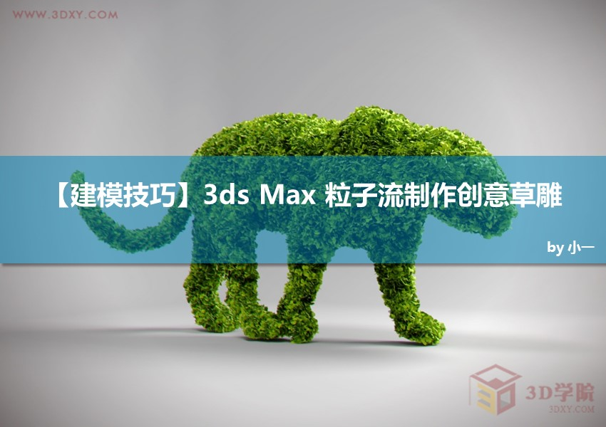 【建模技巧】3ds MAX 粒子流制作创意草雕