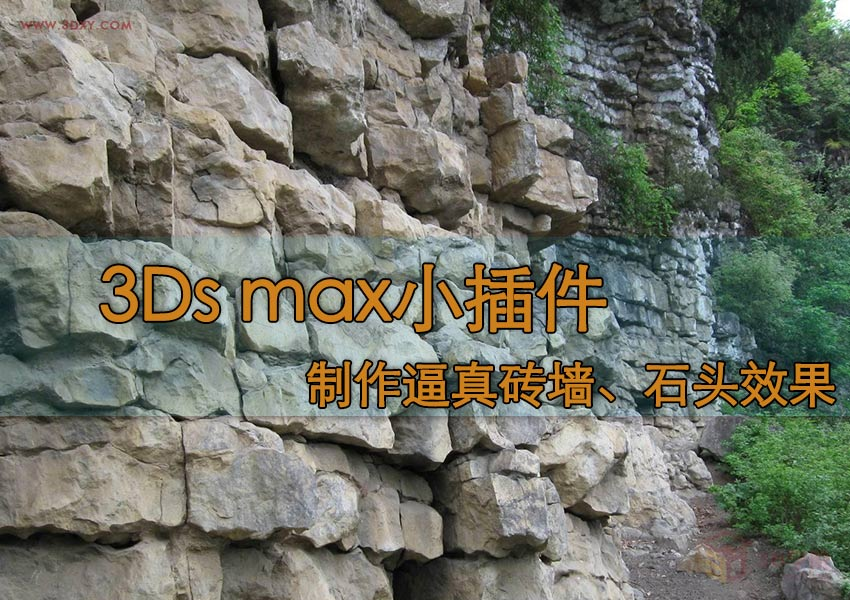【插件技巧】3ds max小插件制作逼真砖墙、石头效果