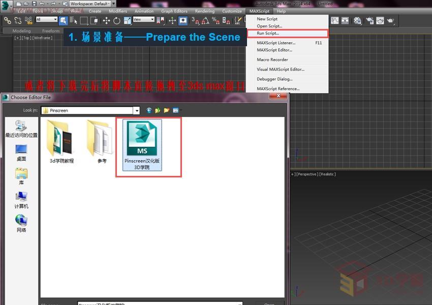 【脚本插件】教你用3ds max置换插件打造凹凸造型