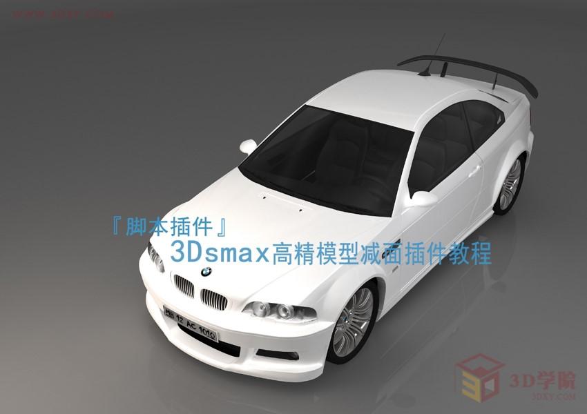 【脚本插件】3dsmax高精模型减面插件