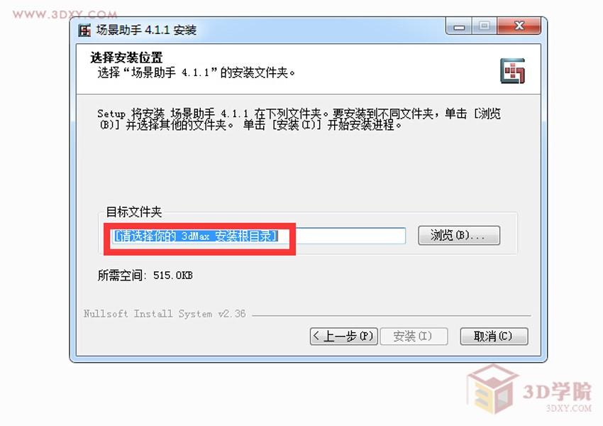 【脚本插件】详解3DMAX场景助手插件