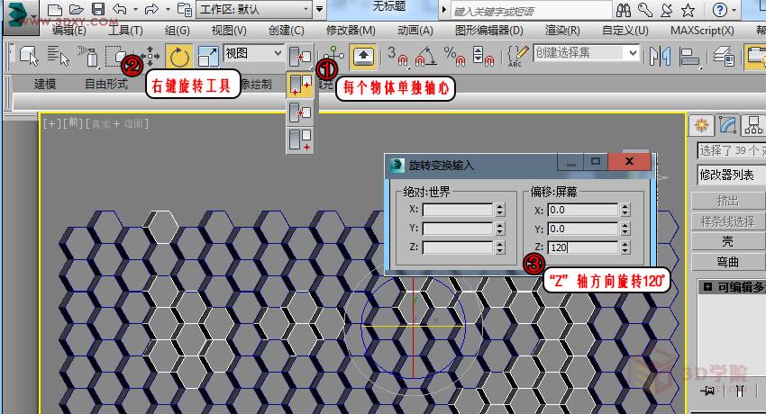 【建模技巧】六边形墙体外立面造型建模方法