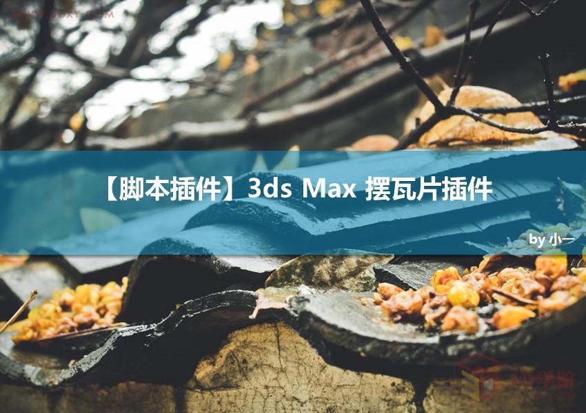 【脚本插件】3ds Max 摆瓦片插件