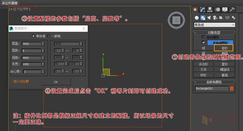 【脚本插件】快速创建各种场景配楼插件