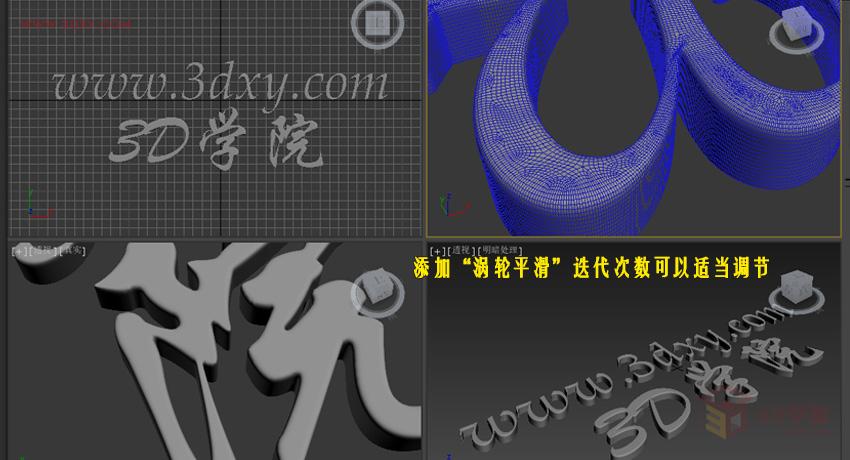 【建模技巧】快速制作涡轮平滑立体字