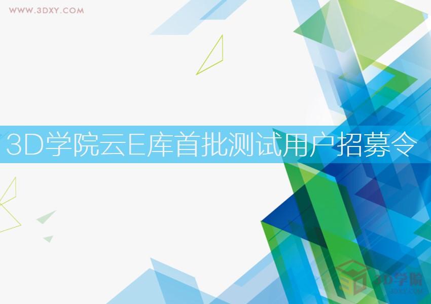 【脚本插件】3D学院云E库首批测试用户招募令