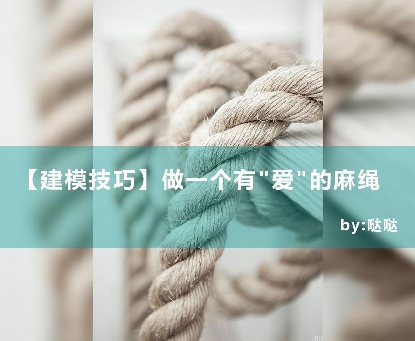 """【建模技巧】做一个有""""爱""""的麻绳"""