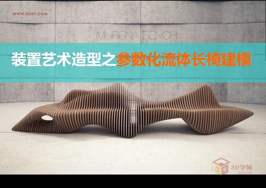 【建模技巧】3ds max异形一体化造型之3分钟参数化椅子建模(
