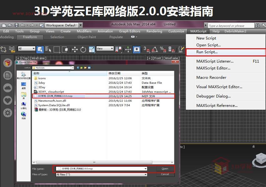 """【脚本插件】最新动态:3D学苑云E库网络版""""云""""功能2.0.0发布啦!"""