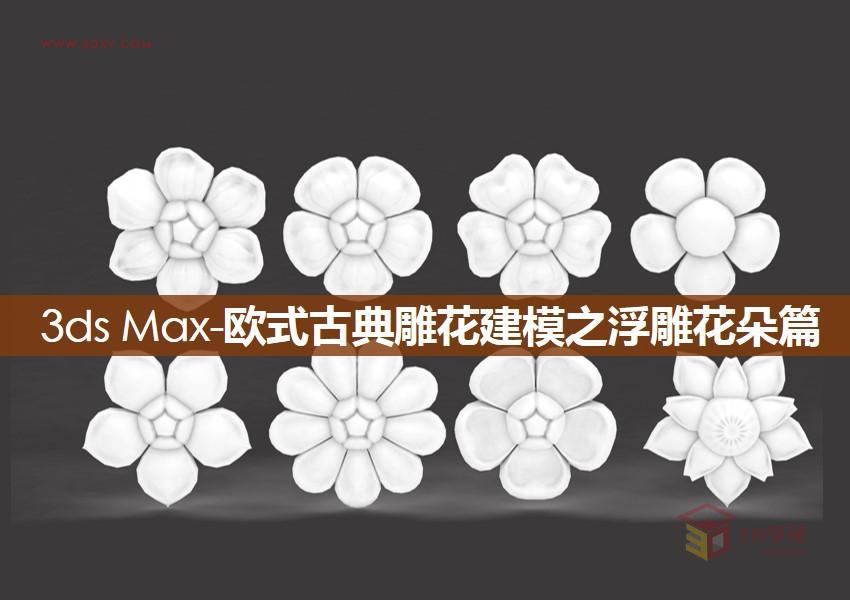 【建模技巧】3ds max欧式古典雕花建模之浮雕花朵篇