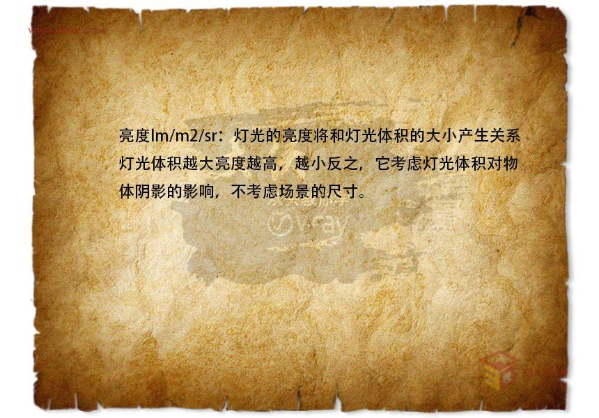 【渲染教程】大侠从头教你学vray (三、Vray灯光参数01)