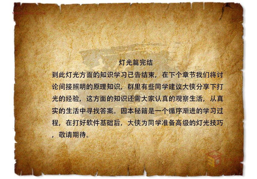 【渲染教程】大侠从头教你学vray(五、灯光完结篇)
