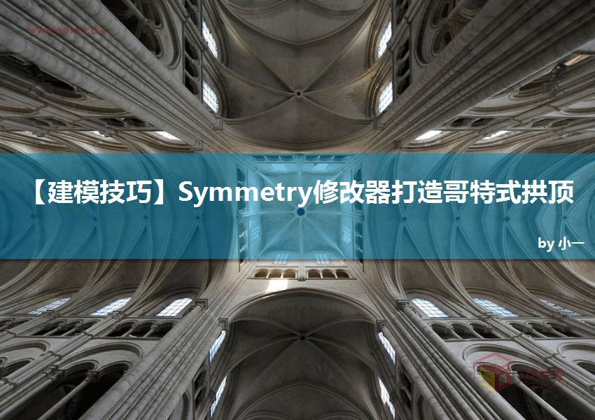 【建模技巧】Symmetry修改器打造哥特式拱顶