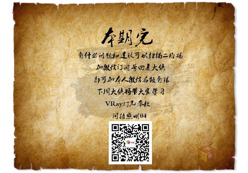 【渲染教程】大侠从头教你学vray(八、间接照明02)
