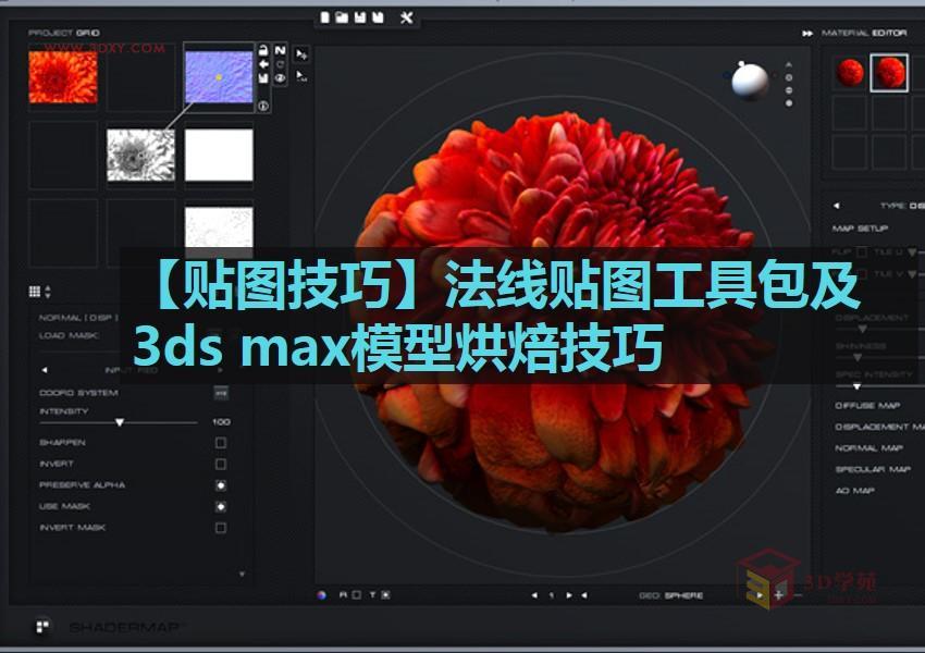 【贴图技巧】法线贴图工具包及3ds max模型烘焙技巧