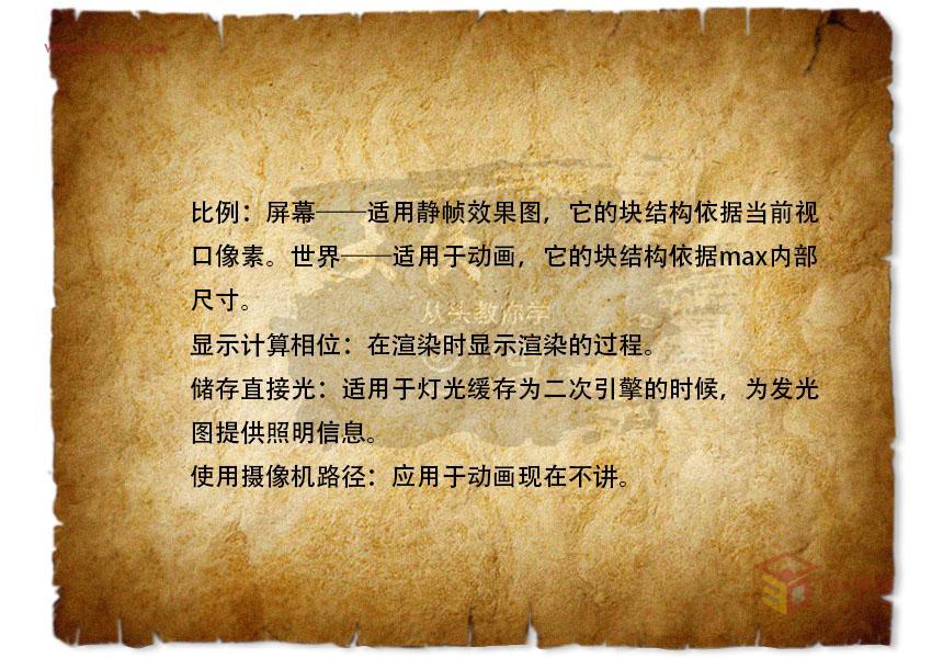 【渲染教程】大侠从头教你学vray(八、间接照明04)