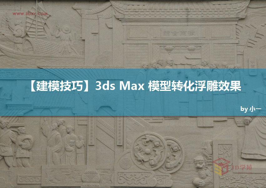 【建模技巧】3ds Max 模型转化浮雕效果