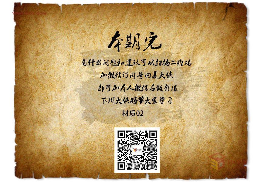 【渲染教程】大侠从头教你学vray(十一、材质01)