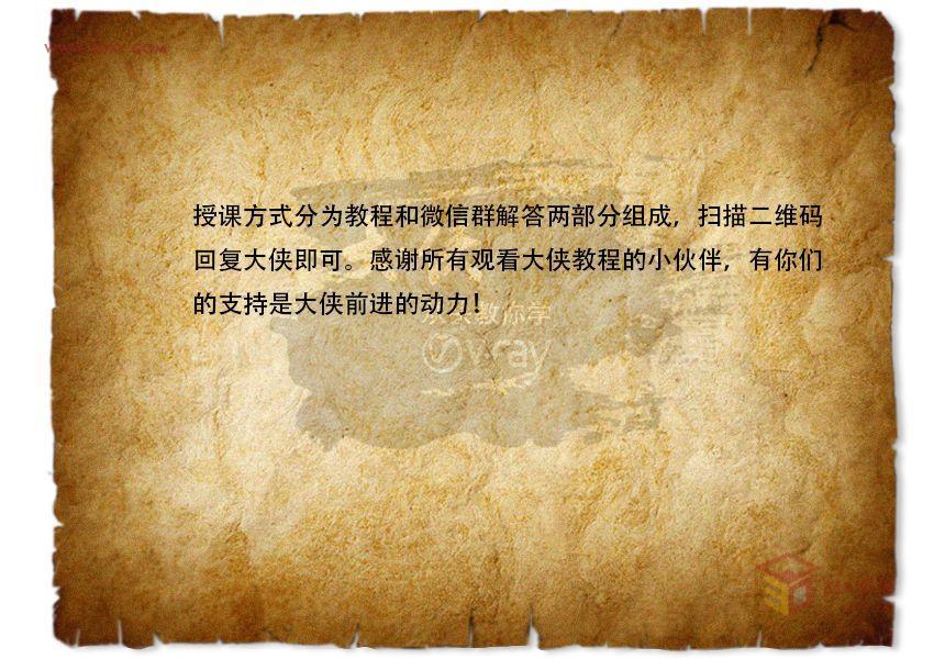 【渲染教程】大侠从头教你学vray(十二、材质02)