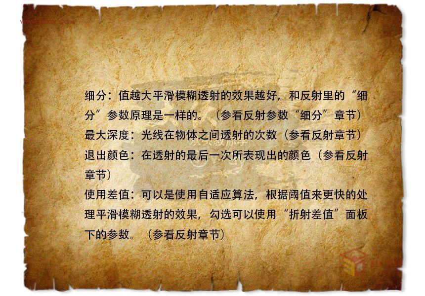【渲染教程】大侠从头教你学vray(十五、材质材质基础完结篇)