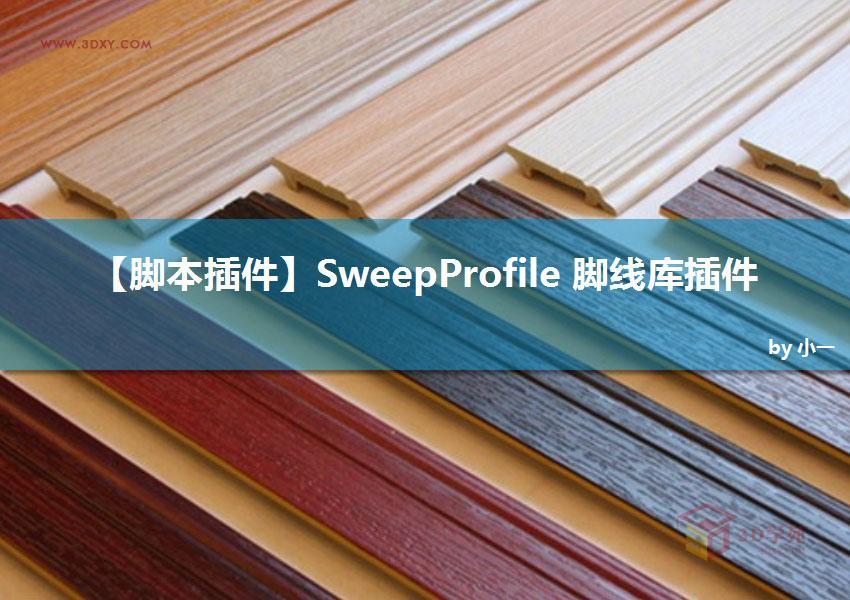 【脚本插件】SweepProfile 脚线库插件