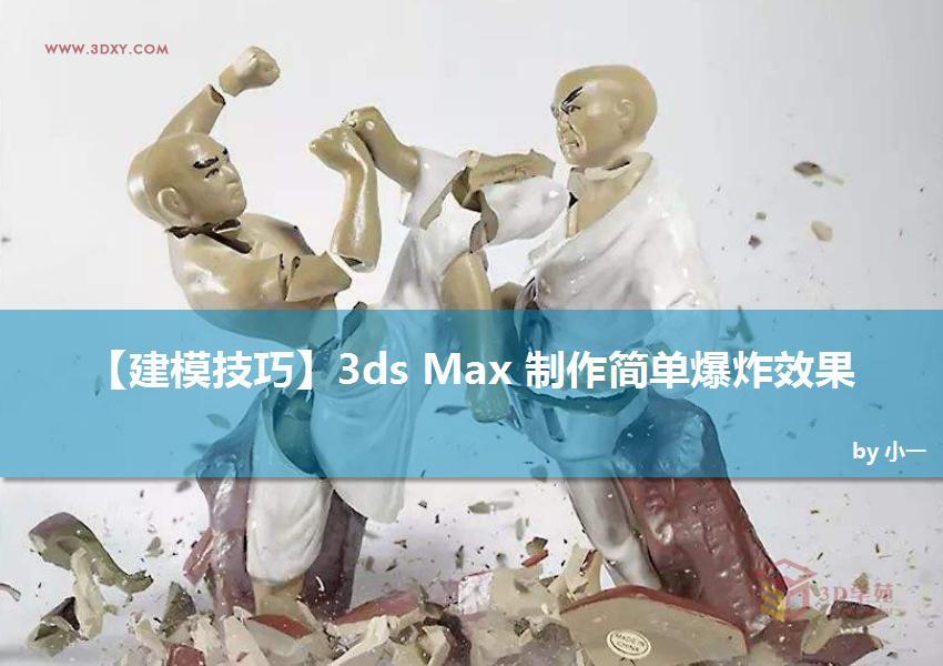【建模技巧】3ds Max 制作简单爆炸效果