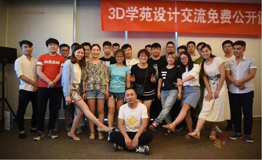 3D学苑第四届免费公开课全程回顾