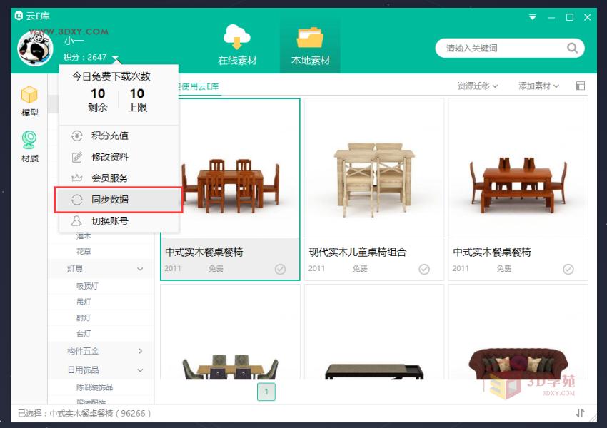 【脚本插件】云E库3.0新功能展示