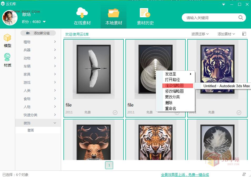 【脚本插件】云E库3.1.3新功能展示