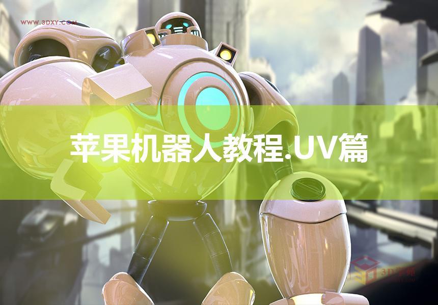 【lol苹果机器人制作】-UV篇