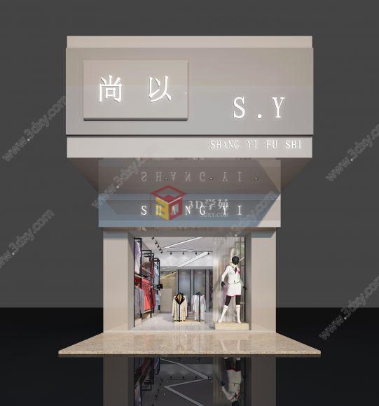 服装店门头效果图整体模型