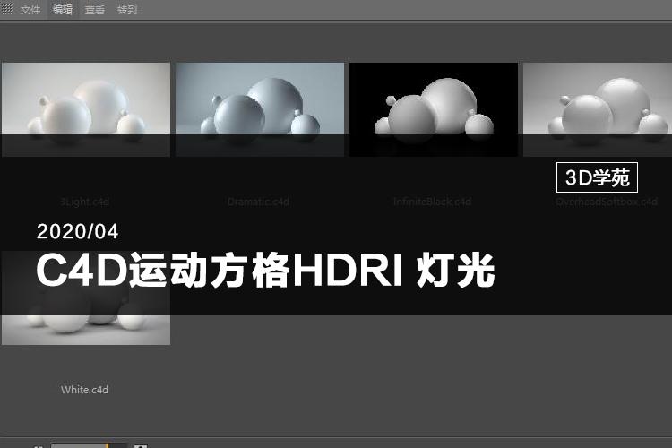 C4D運動方格hdri 燈光