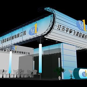 江苏华宇飞凌包装机器展厅展览模型