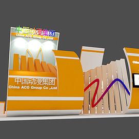 中國動漫集團展覽模型