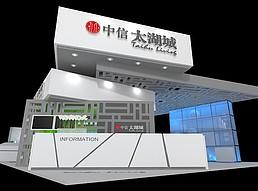 中信太湖城展览模型